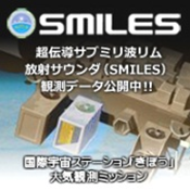 SMILES(Superconducting Submillimeter-Wave Limb-Emission Sounder)